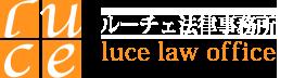 ルーチェ法律事務所